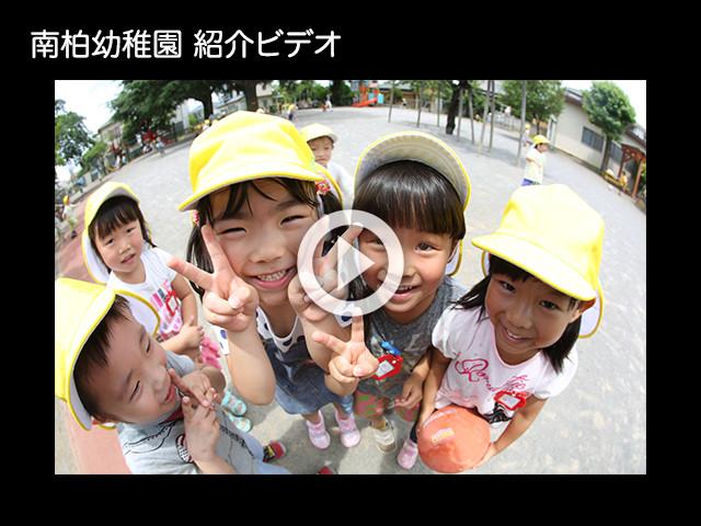南柏幼稚園 紹介ビデオ